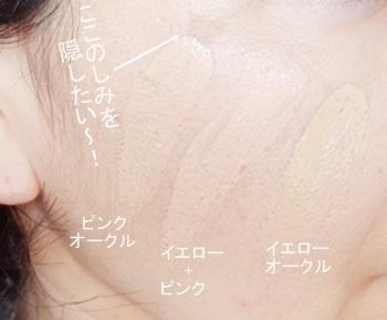 肌に優しい カバー力ファンデーション.JPG